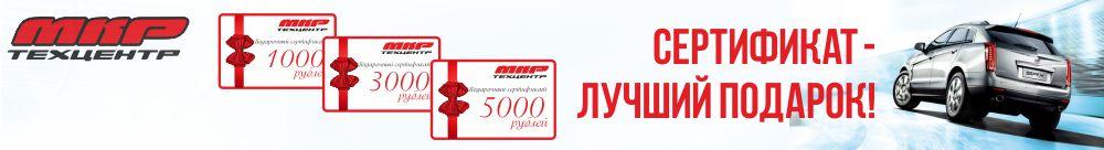 Подарочный сертификат Техцентра МКР
